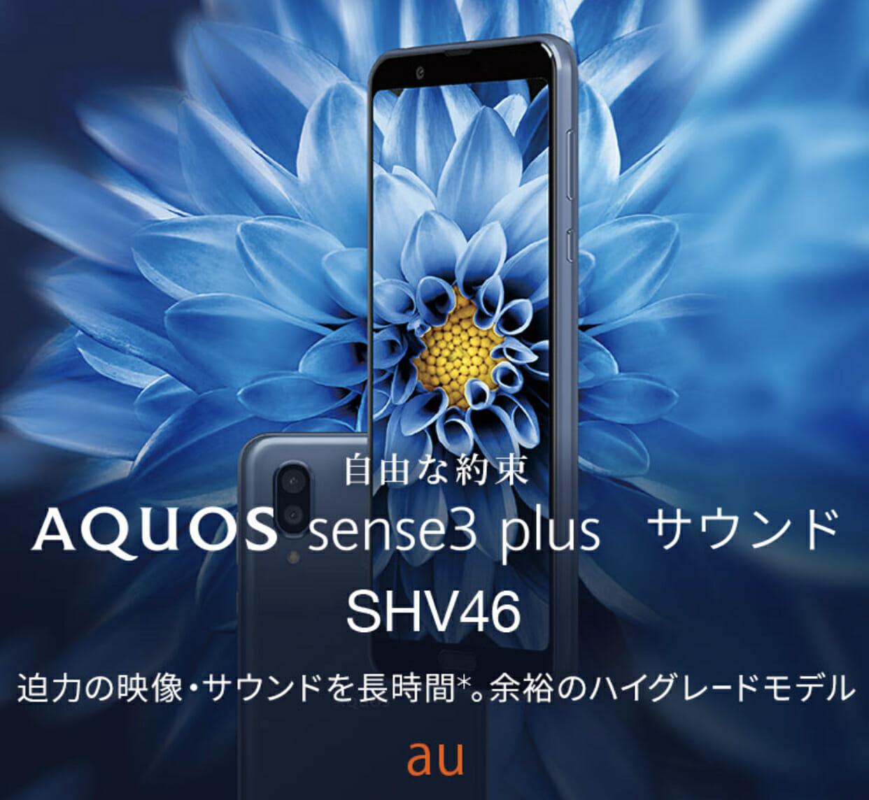 センス 3 アクオス