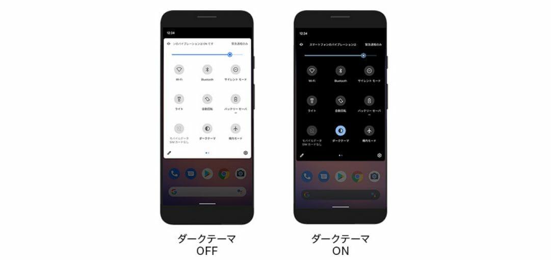 ドコモ xperia1 android10