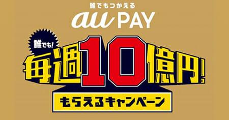 【改悪】au Payの20%還元について思うところ