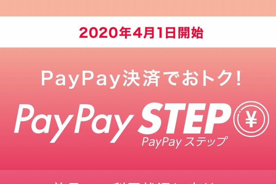 Paypay お 得 な 使い方 PayPayのチャージ方法 一番お得なのは?上限や手数料、注意点も詳し...