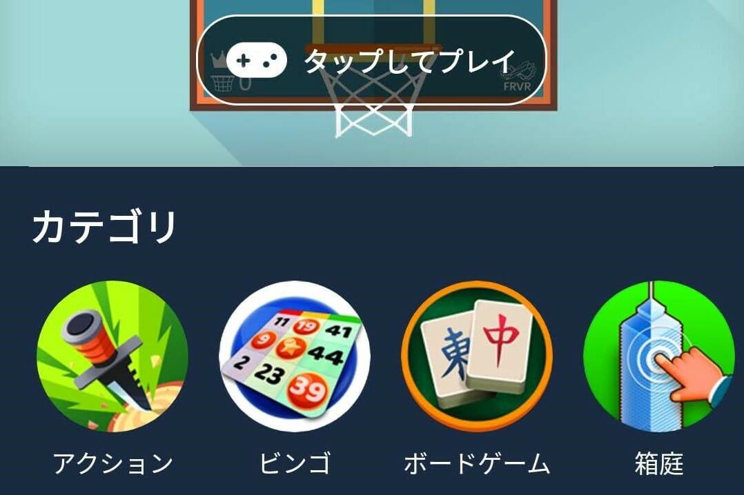 Facebook Gaming minigame
