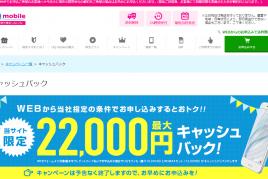 UQモバイルがWeb申し込み限定で最大22,000円をキャッシュバック中