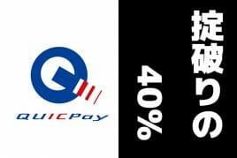 QUICPayで40%還元を受ける方法【Androidユーザー限定】